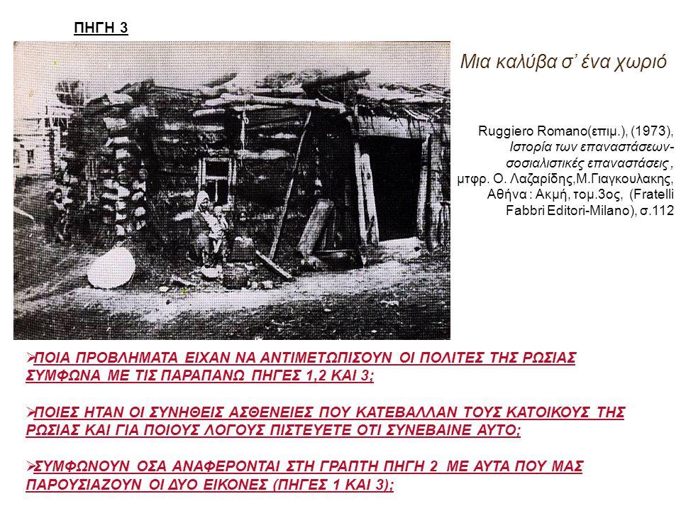 ΠΗΓΗ 2 «Στην προεπαναστατική Ρωσία δεν υπήρχε κρατική προστασία υγείας. Η περίθαλψη γινόταν από ιδιωτικούς γιατρούς, οι οποίοι ήταν συγκεντρωμένοι στι