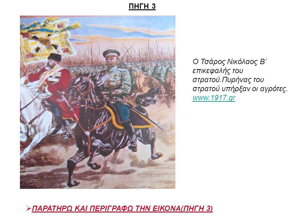 ΠΗΓΗ 1 «Εξάλλου ο Ρωσοϊαπωνικός πόλεμος του 1904 έστρεψε και μεγάλο τμήμα της αστικής τάξης κατά του τσαρικού καθεστώτος και ο τσάρος Νικόλαος Β΄ φάνη