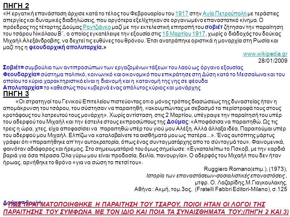  ΠΡΟΣΔΙΟΡΙΣΜΟΣ ΤΗΣ ΕΝΝΟΙΑΣ «ΕΠΑΝΑΣΤΑΣΗ»; •Καταγράψτε βάσει των γνώσεών σας τι σημαίνει επανάσταση. •Σημειώστε στα συννεφάκια έννοιες σχετικές με την