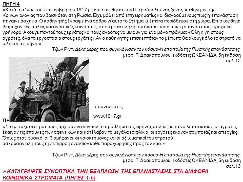 ΣΤΡΑΤΙΩΤΕΣ «Τεράστια σημασία για την επικείμενη σοσιαλιστική επανάσταση είχε η στερέωση της επιρροής των μπολσεβίκων στο στρατό. Η επιρροή των μπολσεβ