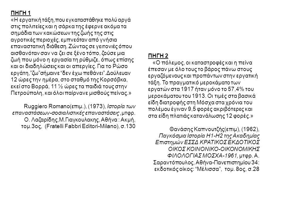 Το μαυσωλείο του Λένιν στην Κόκκινη πλατεία, στο Κρεμλίνο της Μόσχας  Ο ΛΕΝΙΝ ΘΕΩΡΕΙΤΑΙ ΕΝΑΣ ΑΠΟ ΤΟΥΣ ΜΕΓΑΛΥΤΕΡΟΥΣ ΗΓΕΤΕΣ ΤΗΣ ΡΩΣΙΑΣ.ΓΙΑΤΙ ΠΙΣΤΕΥΕΤΕ ΟΤΙ ΕΠΙΚΡΑΤΕΙ ΑΥΤΗ Η ΑΠΟΨΗ; www.1917.gr