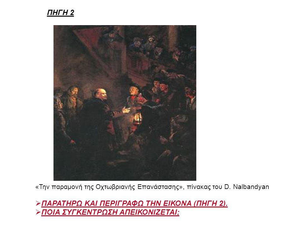 Ο Λένιν μιλάει στους εργάτες των εργοστασίων «Πουτίλοφ» της Πετρούπολης στις 25 του Μάη 1917 www.1917.gr  ΓΙΑΤΙ ΣΥΜΦΩΝΑ ΜΕ ΤΟΝ ΛΕΝΙΝ ΗΡΘΕ ΤΟ ΠΛΗΡΩΜΑ