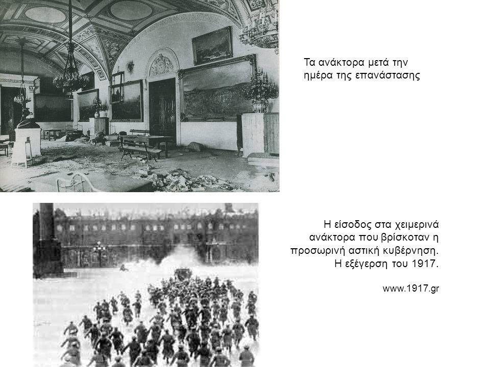 Ο Λένιν στο Σμόλνυ, το επαναστατικό στρατηγείο των μπολσεβίκων και των σοβιετ λίγες ώρες από την επανάσταση Μπολσεβίκοι καθ' οδόν προς τα χειμερινά αν