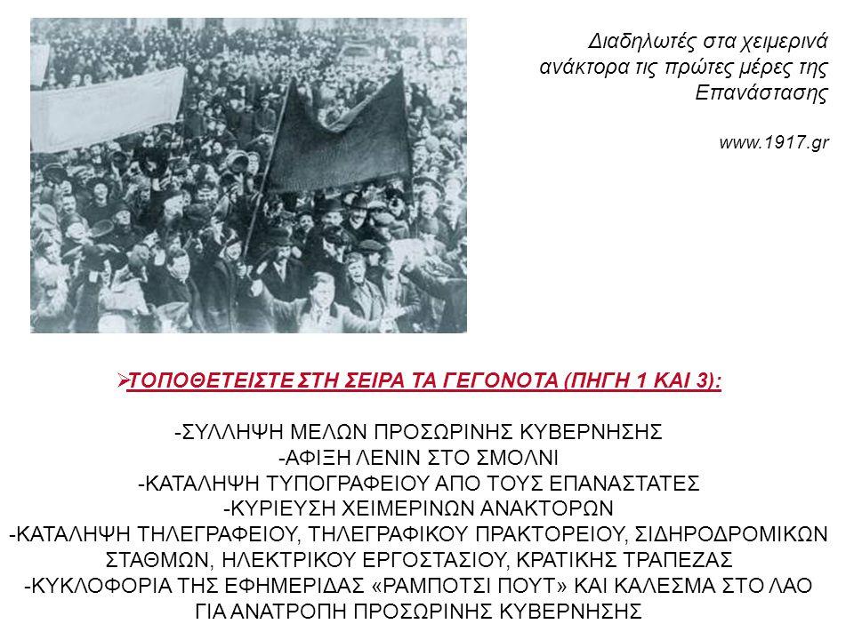 Τα ανάκτορα μετά την ημέρα της επανάστασης Η είσοδος στα χειμερινά ανάκτορα που βρίσκοταν η προσωρινή αστική κυβέρνηση. Η εξέγερση του 1917. www.1917.