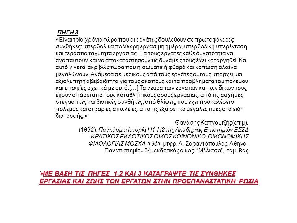ΠΗΓΗ 1 «Εξάλλου ο Ρωσοϊαπωνικός πόλεμος του 1904 έστρεψε και μεγάλο τμήμα της αστικής τάξης κατά του τσαρικού καθεστώτος και ο τσάρος Νικόλαος Β΄ φάνηκε ότι δε θα έκανε την παραμικρή παραχώρηση στους αγρότες και τους εργάτες, που κυριολεκτικά είχαν εξαθλιωθεί.»Νικόλαος Β΄ www.wikipedia.org 10/03/2009 ΠΗΓΗ 2 «Στην ύπαιθρο οι αγρότες δουλεύουν σαν δουλοπάροικοι καλλιεργώντας τη γη μεγαλοτσιφλικάδων, ενώ η παιδική θνησιμότητα στην επαρχία αγγίζει το 30%.