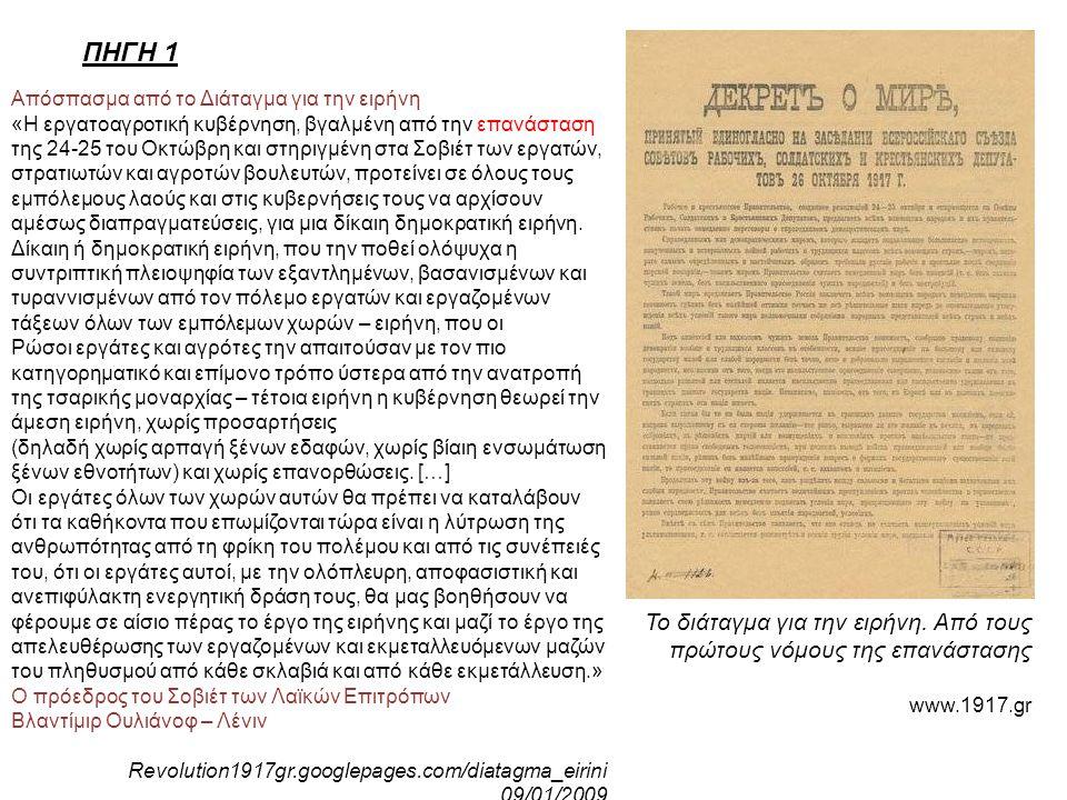 Το πρόγραμμα των Σοβιέτ «Τα άμεσα λοιπόν προβλήματα της νέας, της Σοβιετικής, Κυβέρνησης ήταν: - Σύναψη Ειρήνης με τη Γερμανία. - Οργάνωση της νέας, τ