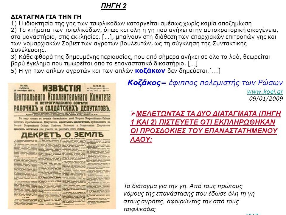 Απόσπασμα από το Διάταγμα για την ειρήνη «Η εργατοαγροτική κυβέρνηση, βγαλμένη από την επανάσταση της 24-25 του Οκτώβρη και στηριγμένη στα Σοβιέτ των