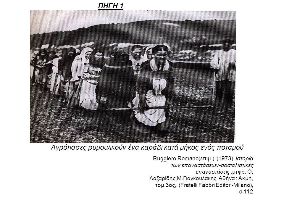 ΗΓΗ 1 Αγρότισσες ρυμουλκούν ένα καράβι κατά μήκος ενός ποταμού ΠΗΓΗ 1 Ruggiero Romano(επιμ.), (1973), Ιστορία των επαναστάσεων-σοσιαλιστικές επαναστάσεις,μτφρ.