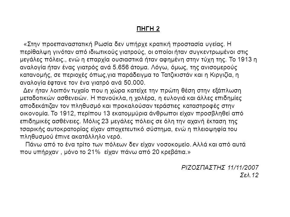 ΠΗΓΗ 2 «Στην προεπαναστατική Ρωσία δεν υπήρχε κρατική προστασία υγείας.
