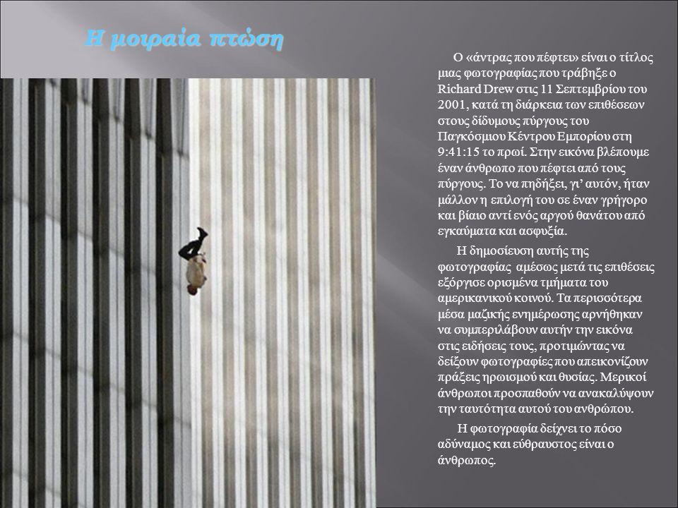 Ο «άντρας που πέφτει» είναι ο τίτλος μιας φωτογραφίας που τράβηξε ο Richard Drew στις 11 Σεπτεμβρίου του 2001, κατά τη διάρκεια των επιθέσεων στους δίδυμους πύργους του Παγκόσμιου Κέντρου Εμπορίου στη 9:41:15 το πρωί.