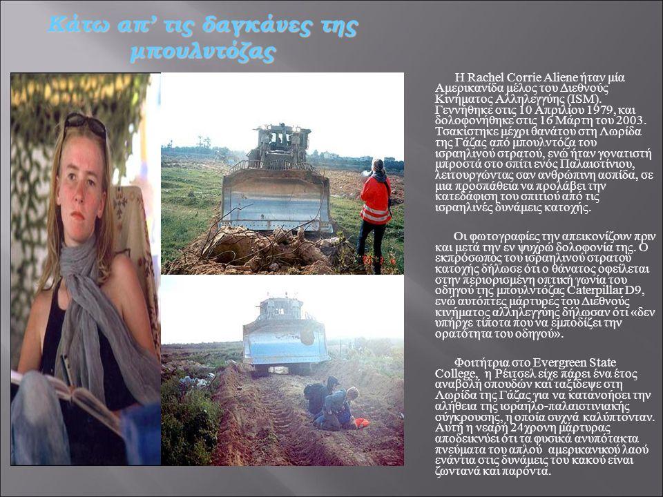 Η Rachel Corrie Aliene ήταν μία Αμερικανίδα μέλος του Διεθνούς Κινήματος Αλληλεγγύης (ISM).
