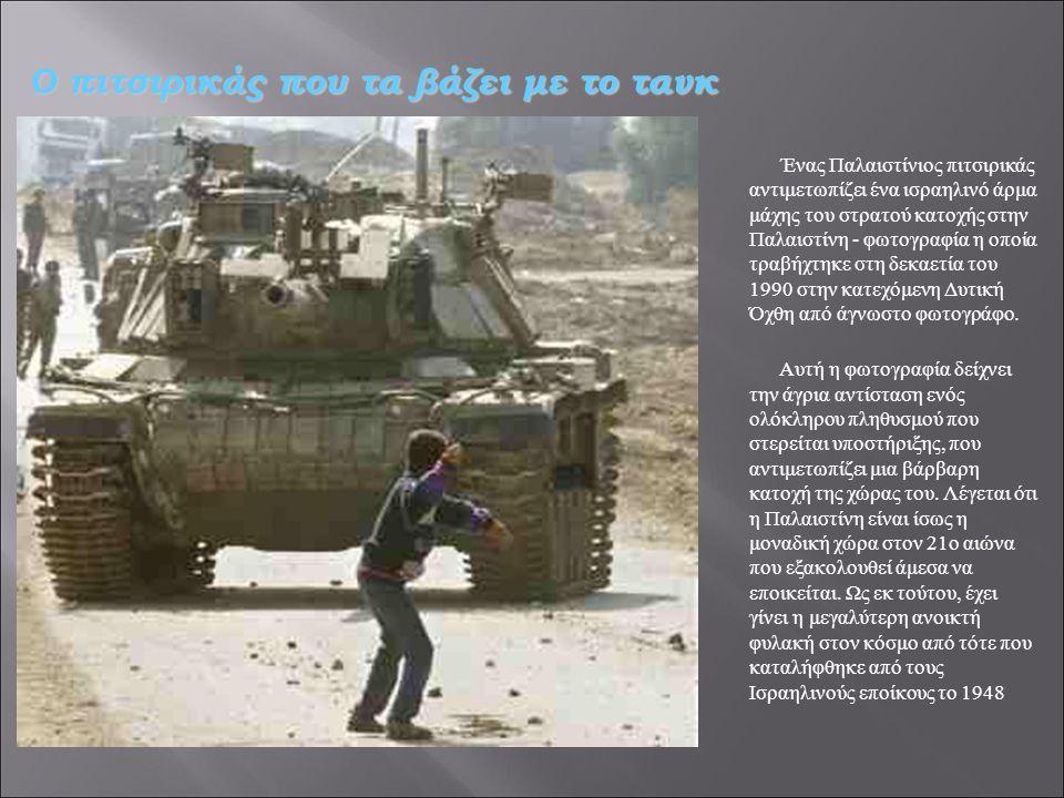Ένας Παλαιστίνιος πιτσιρικάς αντιμετωπίζει ένα ισραηλινό άρμα μάχης του στρατού κατοχής στην Παλαιστίνη - φωτογραφία η οποία τραβήχτηκε στη δεκαετία του 1990 στην κατεχόμενη Δυτική Όχθη από άγνωστο φωτογράφο.
