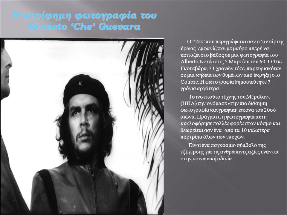 Ο 'Τσε' που περιγράφεται σαν ο 'αντάρτης ήρωας' εμφανίζεται με μαύρο μπερέ να κοιτάζει στο βάθος σε μια φωτογραφία του Alberto Korda στις 5 Μαρτίου του 60.