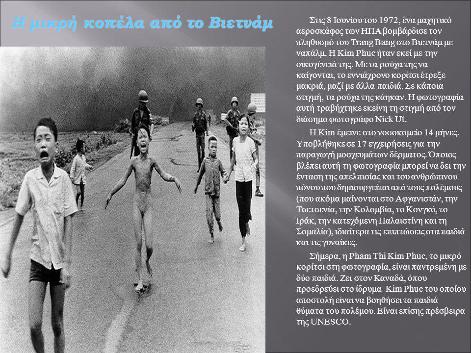 Στις 8 Ιουνίου του 1972, ένα μαχητικό αεροσκάφος των ΗΠΑ βομβάρδισε τον πληθυσμό του Trang Bang στο Βιετνάμ με ναπάλμ.