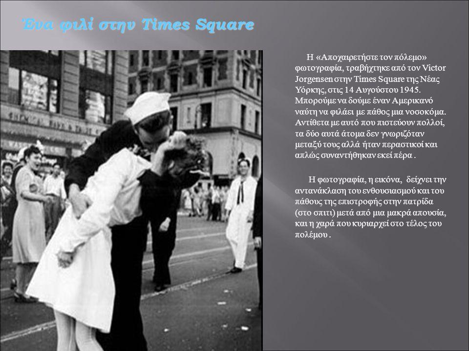 Η «Αποχαιρετήστε τον πόλεμο» φωτογραφία, τραβήχτηκε από τον Victor Jorgensen στην Times Square της Νέας Υόρκης, στις 14 Αυγούστου 1945.