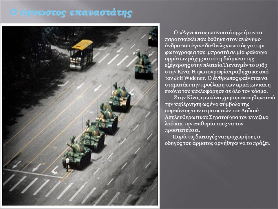 Ο «Άγνωστος επαναστάτης» ήταν το παρατσούκλι που δόθηκε στον ανώνυμο άνδρα που έγινε διεθνώς γνωστός για την φωτογραφία του μπροστά σε μία φάλαγγα αρμάτων μάχης κατά τη διάρκεια της εξέγερσης στην πλατεία Τιενανμέν το 1989 στην Κίνα.
