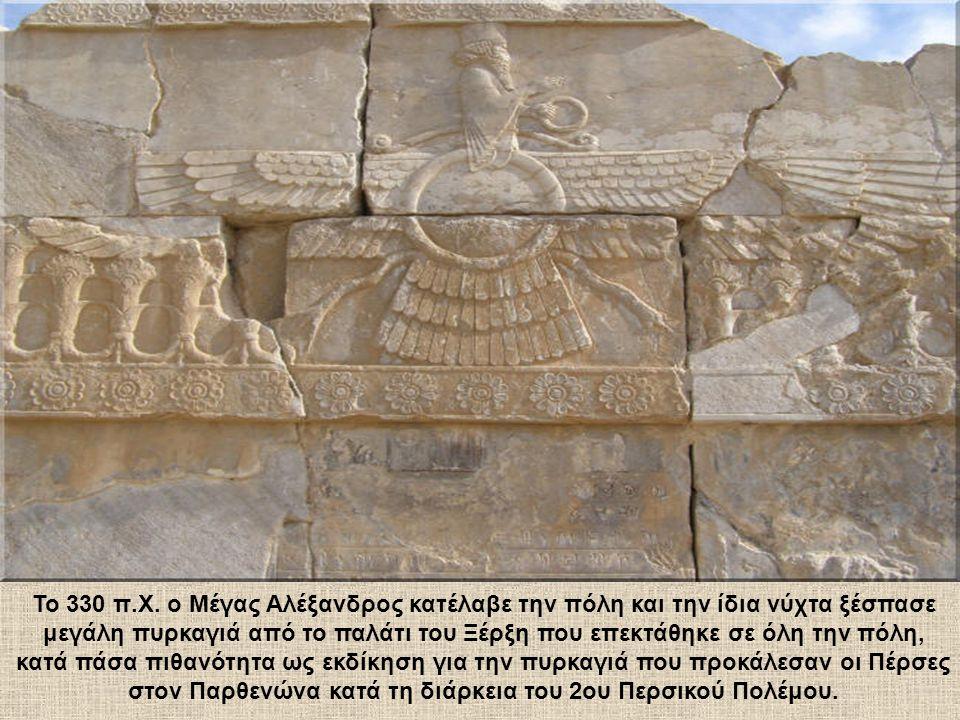 Το 330 π.Χ. ο Μέγας Αλέξανδρος κατέλαβε την πόλη και την ίδια νύχτα ξέσπασε μεγάλη πυρκαγιά από το παλάτι του Ξέρξη που επεκτάθηκε σε όλη την πόλη, κα