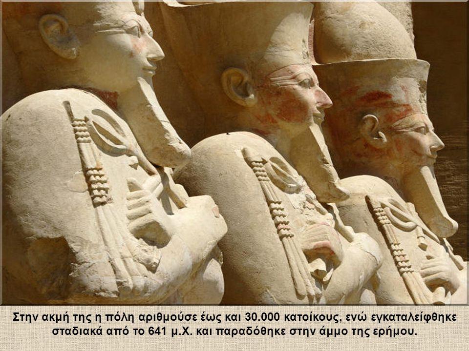 Στην ακμή της η πόλη αριθμούσε έως και 30.000 κατοίκους, ενώ εγκαταλείφθηκε σταδιακά από το 641 μ.Χ. και παραδόθηκε στην άμμο της ερήμου.