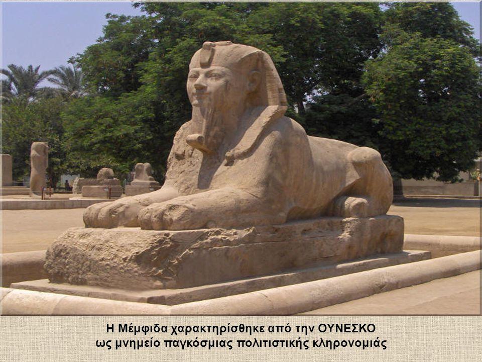 Η Μέμφιδα χαρακτηρίσθηκε από την ΟΥΝΕΣΚΟ ως μνημείο παγκόσμιας πολιτιστικής κληρονομιάς