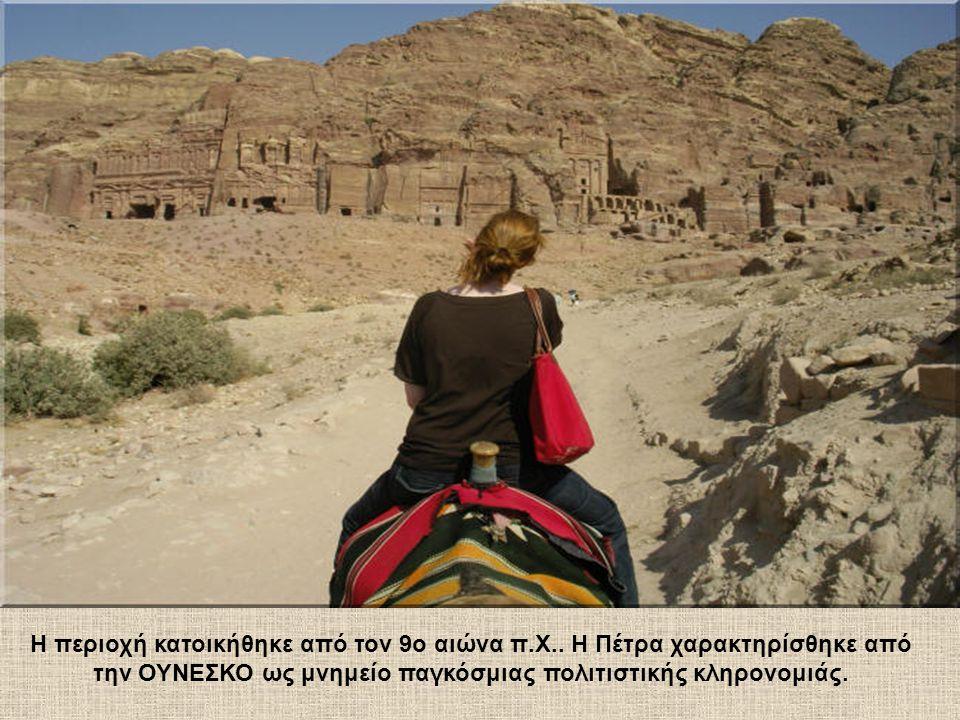 Η περιοχή κατοικήθηκε από τον 9ο αιώνα π.Χ.. Η Πέτρα χαρακτηρίσθηκε από την ΟΥΝΕΣΚΟ ως μνημείο παγκόσμιας πολιτιστικής κληρονομιάς.