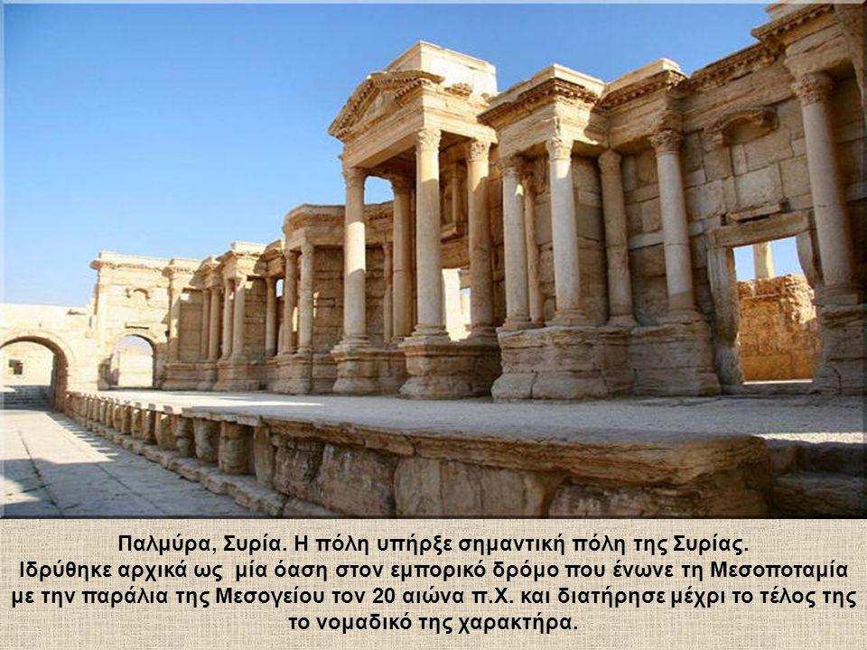 Παλμύρα, Συρία. Η πόλη υπήρξε σημαντική πόλη της Συρίας. Ιδρύθηκε αρχικά ως μία όαση στον εμπορικό δρόμο που ένωνε τη Μεσοποταμία με την παράλια της Μ