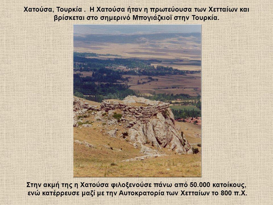 Χατούσα, Τουρκία. Η Χατούσα ήταν η πρωτεύουσα των Χετταίων και βρίσκεται στο σημερινό Μπογιάζκιοϊ στην Τουρκία. Στην ακμή της η Χατούσα φιλοξενούσε πά