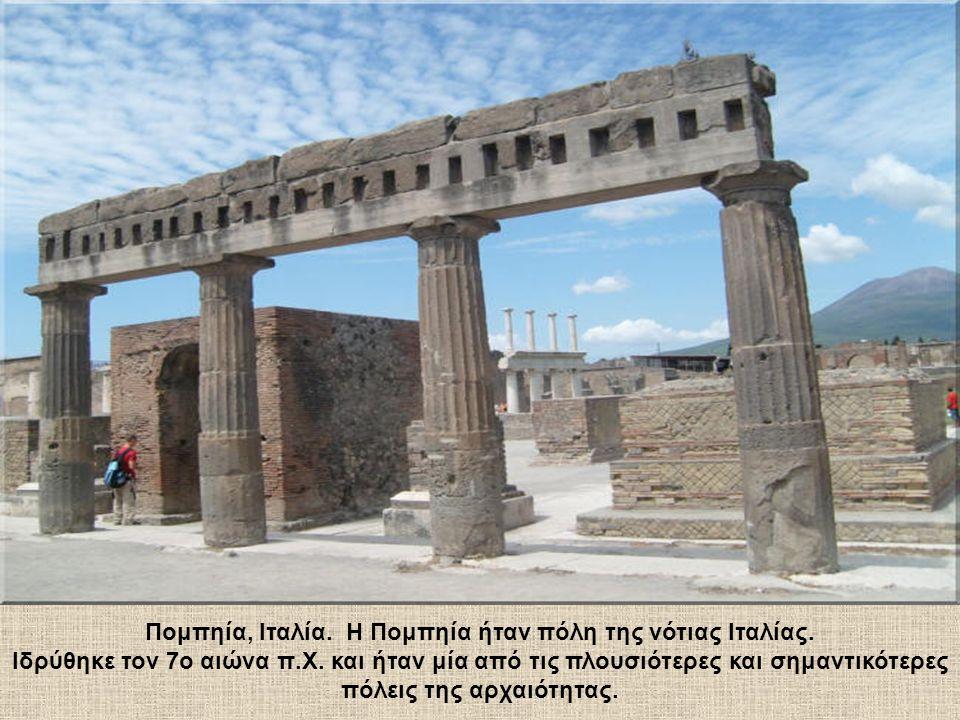 Πομπηία, Ιταλία. Η Πομπηία ήταν πόλη της νότιας Ιταλίας. Ιδρύθηκε τον 7ο αιώνα π.Χ. και ήταν μία από τις πλουσιότερες και σημαντικότερες πόλεις της αρ