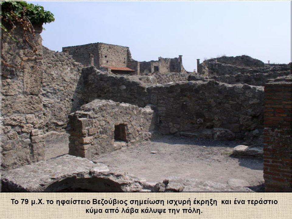 Το 79 μ.Χ. το ηφαίστειο Βεζούβιος σημείωση ισχυρή έκρηξη και ένα τεράστιο κύμα από λάβα κάλυψε την πόλη.