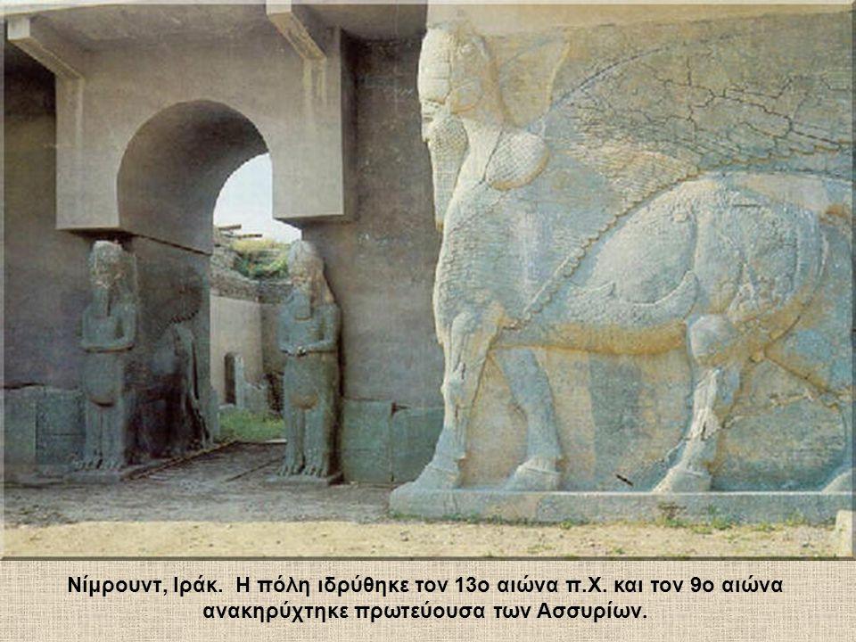 Νίμρουντ, Ιράκ. Η πόλη ιδρύθηκε τον 13ο αιώνα π.Χ. και τον 9ο αιώνα ανακηρύχτηκε πρωτεύουσα των Ασσυρίων.