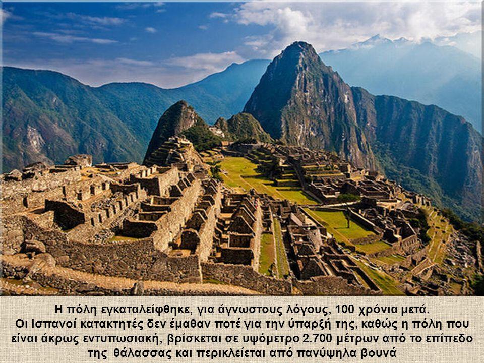 Η πόλη εγκαταλείφθηκε, για άγνωστους λόγους, 100 χρόνια μετά. Οι Ισπανοί κατακτητές δεν έμαθαν ποτέ για την ύπαρξή της, καθώς η πόλη που είναι άκρως ε