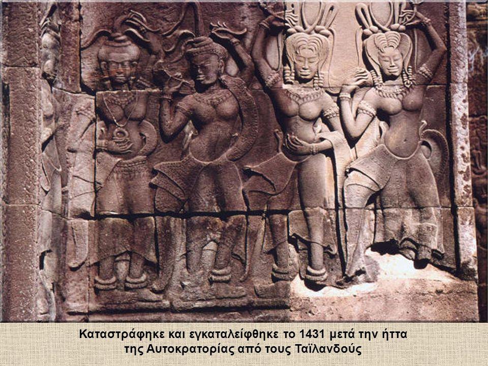 Καταστράφηκε και εγκαταλείφθηκε το 1431 μετά την ήττα της Αυτοκρατορίας από τους Ταϊλανδούς