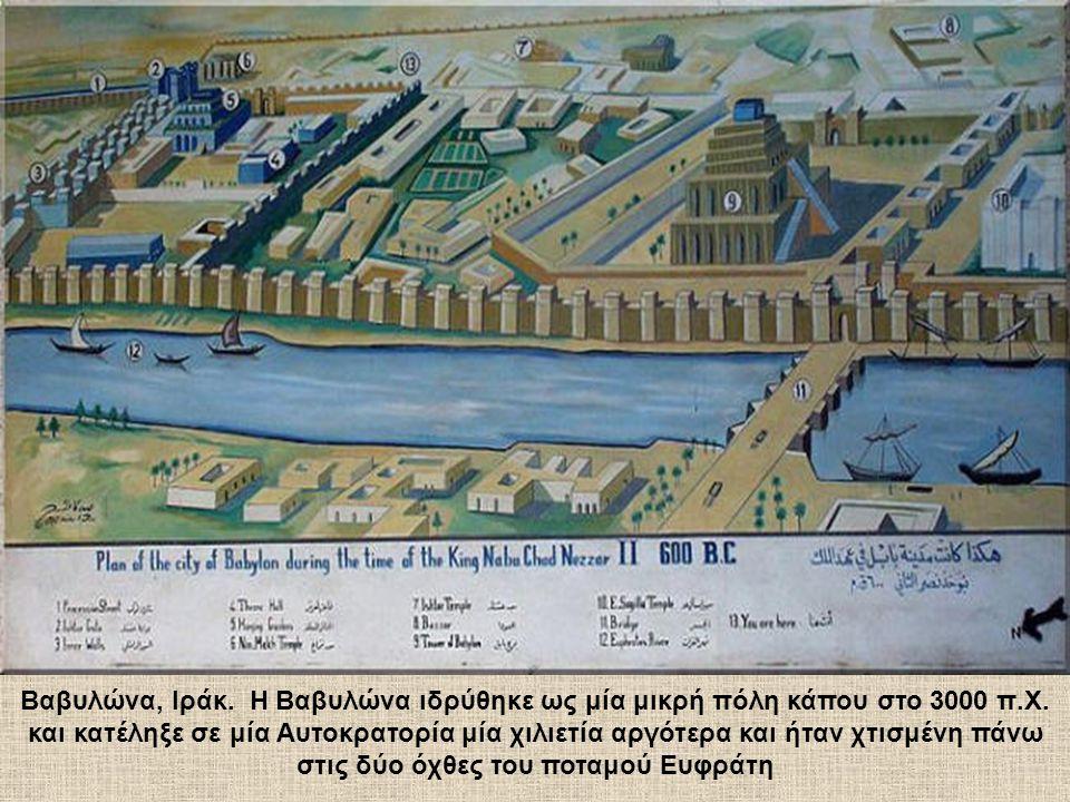Βαβυλώνα, Ιράκ. Η Βαβυλώνα ιδρύθηκε ως μία μικρή πόλη κάπου στο 3000 π.Χ. και κατέληξε σε μία Αυτοκρατορία μία χιλιετία αργότερα και ήταν χτισμένη πάν