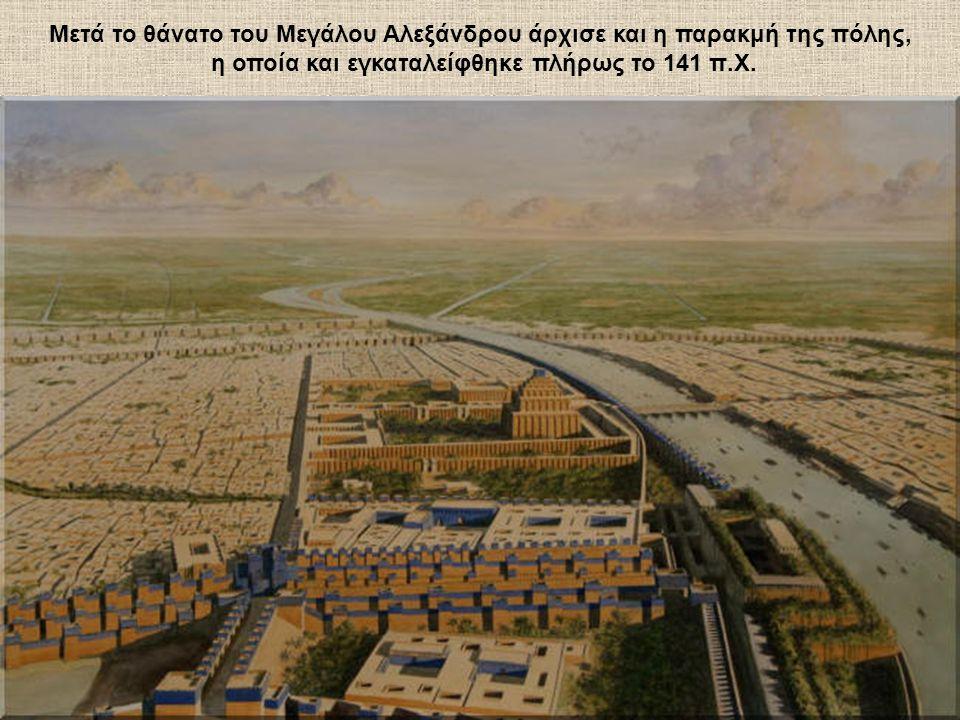 Μετά το θάνατο του Μεγάλου Αλεξάνδρου άρχισε και η παρακμή της πόλης, η οποία και εγκαταλείφθηκε πλήρως το 141 π.Χ.