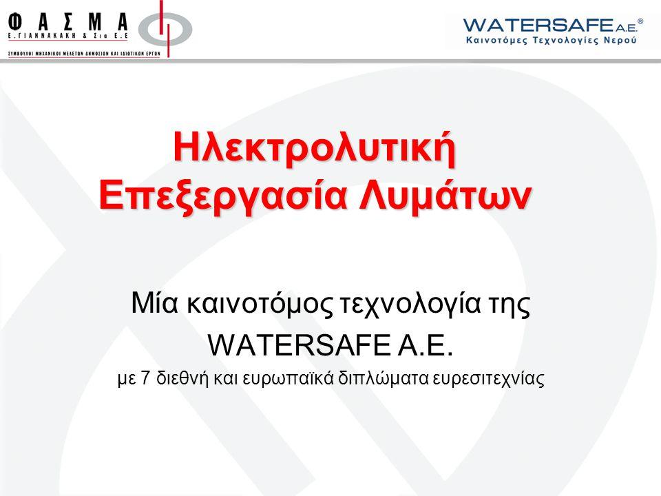Ηλεκτρολυτική Επεξεργασία Λυμάτων Μία καινοτόμος τεχνολογία της WATERSAFE Α.Ε. με 7 διεθνή και ευρωπαϊκά διπλώματα ευρεσιτεχνίας