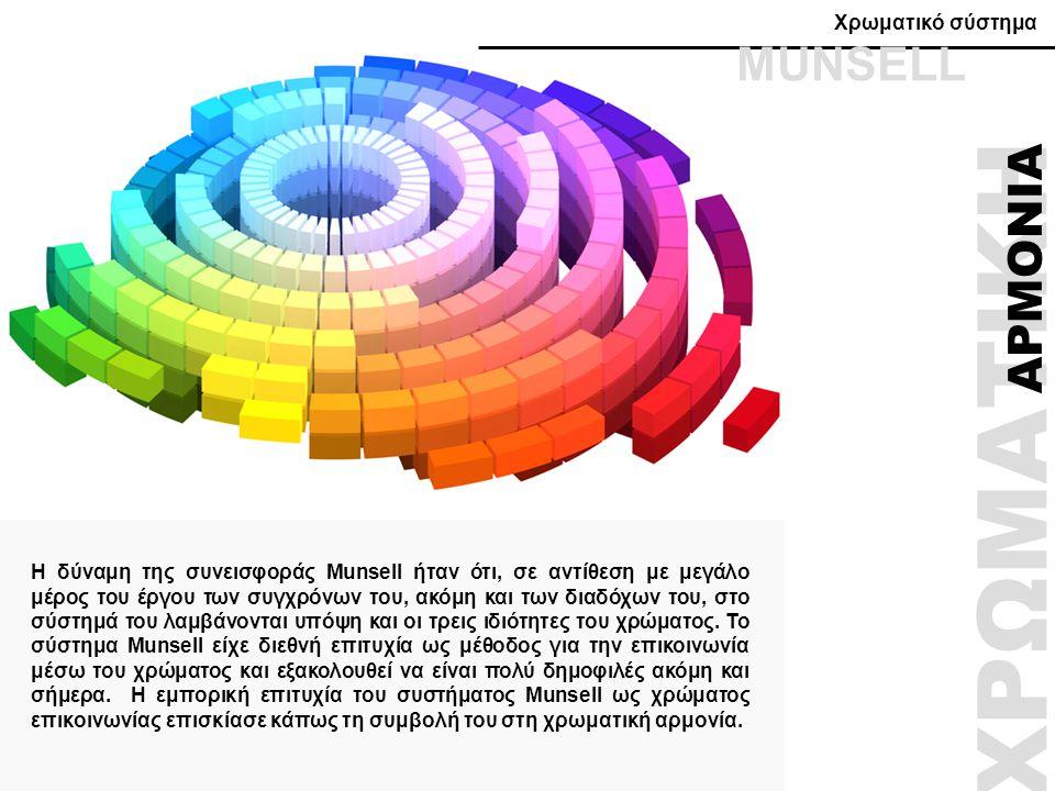 Χρωματικό σύστημα ΧΡΩΜΑΤΙΚΗ ΑΡΜΟΝΙΑ MUNSELL Η δύναμη της συνεισφοράς Munsell ήταν ότι, σε αντίθεση με μεγάλο μέρος του έργου των συγχρόνων του, ακόμη