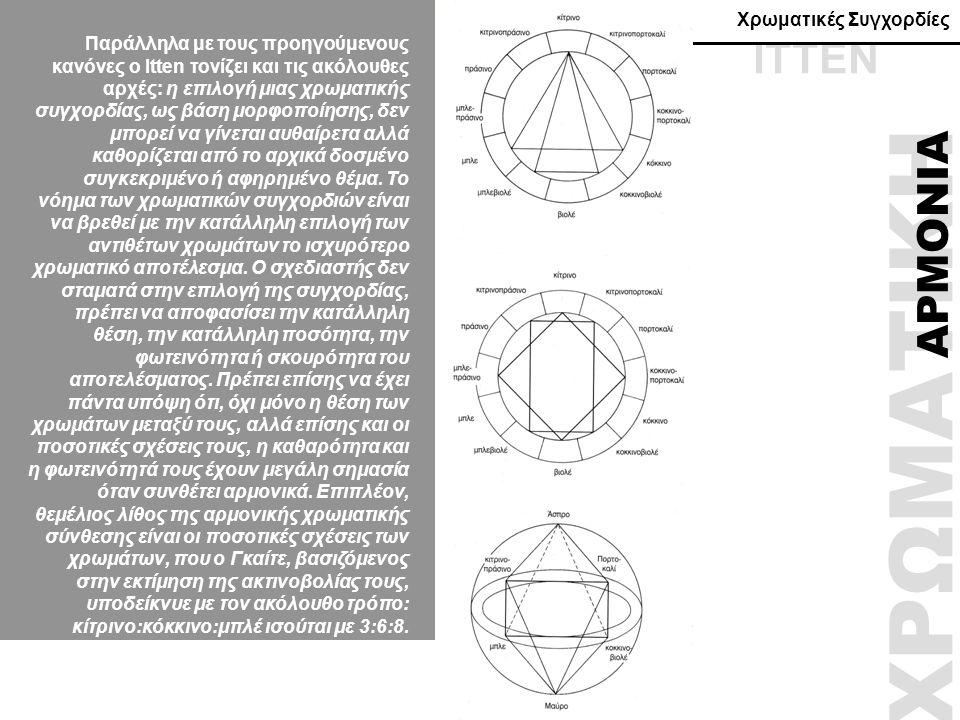 ΧΡΩΜΑΤΙΚΗ ΑΡΜΟΝΙΑ Παράλληλα με τους προηγούμενους κανόνες ο Itten τονίζει και τις ακόλουθες αρχές: η επιλογή μιας χρωματικής συγχορδίας, ως βάση μορφο
