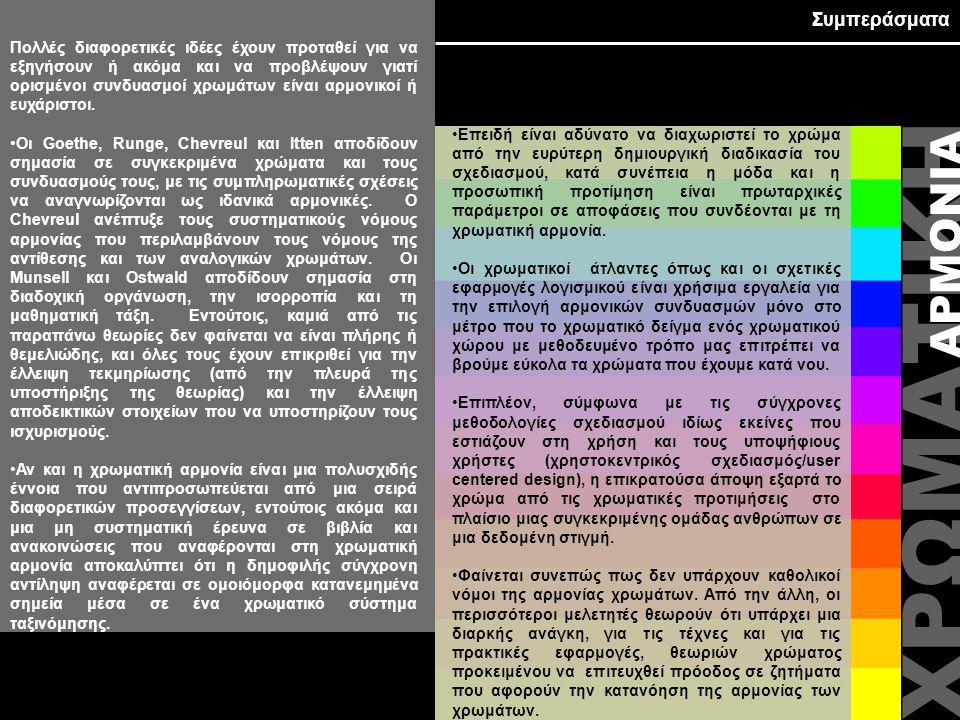 ΧΡΩΜΑΤΙΚΗ ΑΡΜΟΝΙΑ •Επειδή είναι αδύνατο να διαχωριστεί το χρώμα από την ευρύτερη δημιουργική διαδικασία του σχεδιασμού, κατά συνέπεια η μόδα και η προ