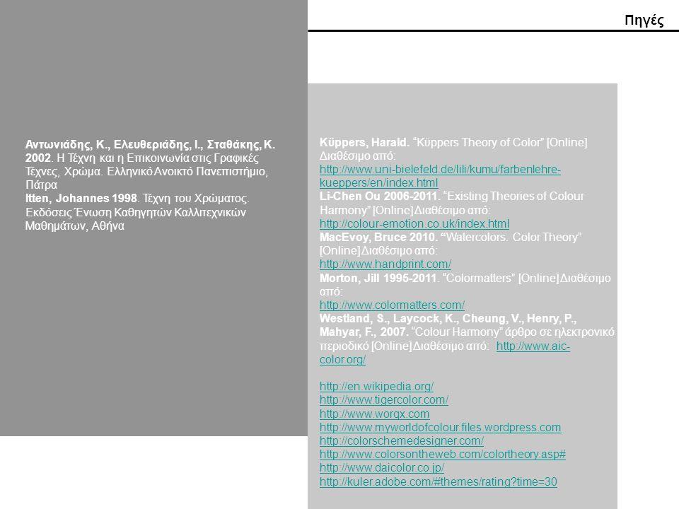 Αντωνιάδης, Κ., Ελευθεριάδης, Ι., Σταθάκης, Κ. 2002. Η Τέχνη και η Επικοινωνία στις Γραφικές Τέχνες, Χρώμα. Ελληνικό Ανοικτό Πανεπιστήμιο, Πάτρα Itten