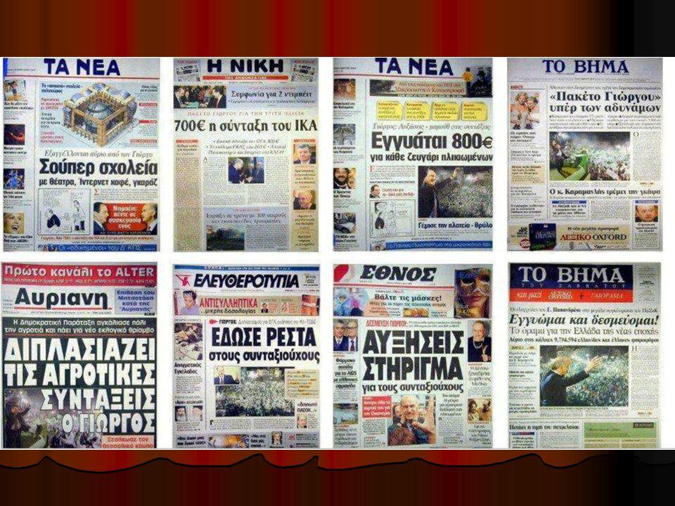 ... με τα ΜΜΕ να ασκούν σκληρή κριτική...