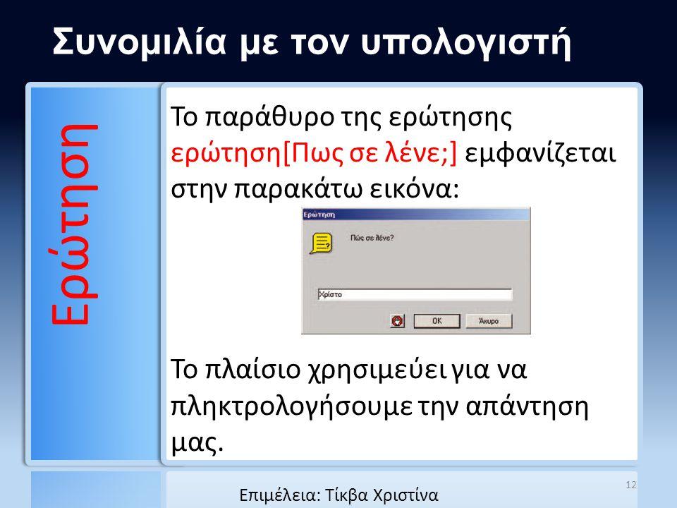 Συνομιλία με τον υπολογιστή Το παράθυρο της ερώτησης ερώτηση[Πως σε λένε;] εμφανίζεται στην παρακάτω εικόνα: Το πλαίσιο χρησιμεύει για να πληκτρολογήσ