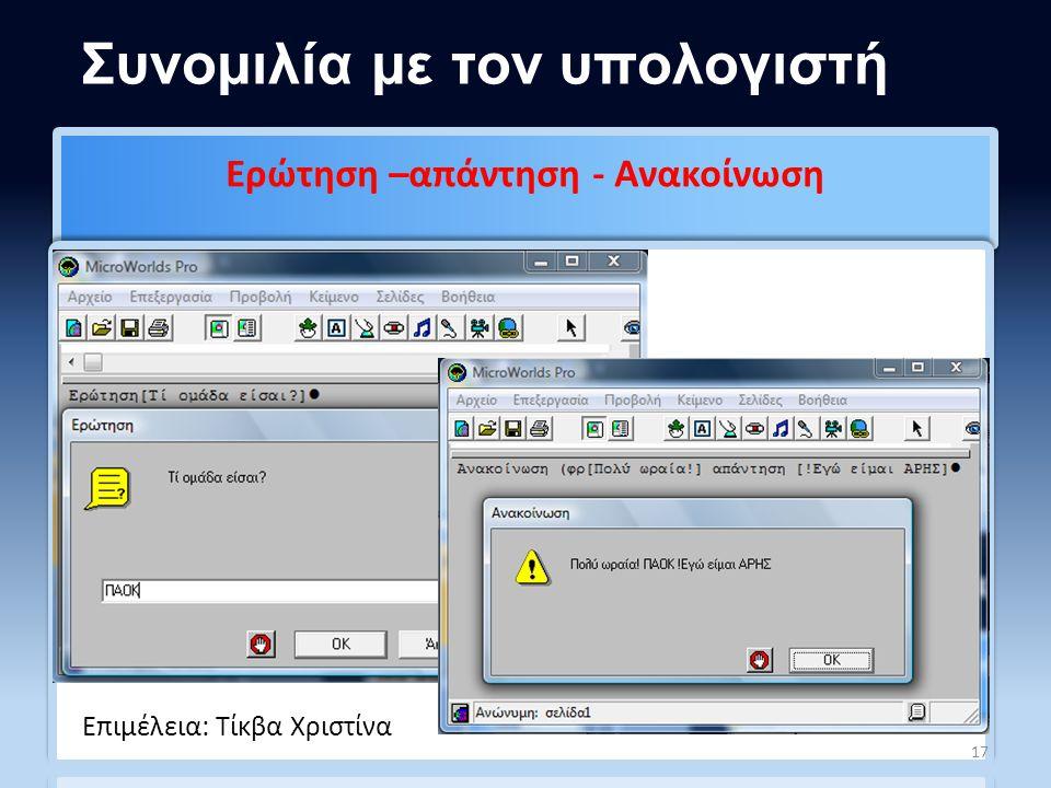 Ερώτηση –απάντηση - Ανακοίνωση Συνομιλία με τον υπολογιστή 17 Επιμέλεια: Τίκβα Χριστίνα