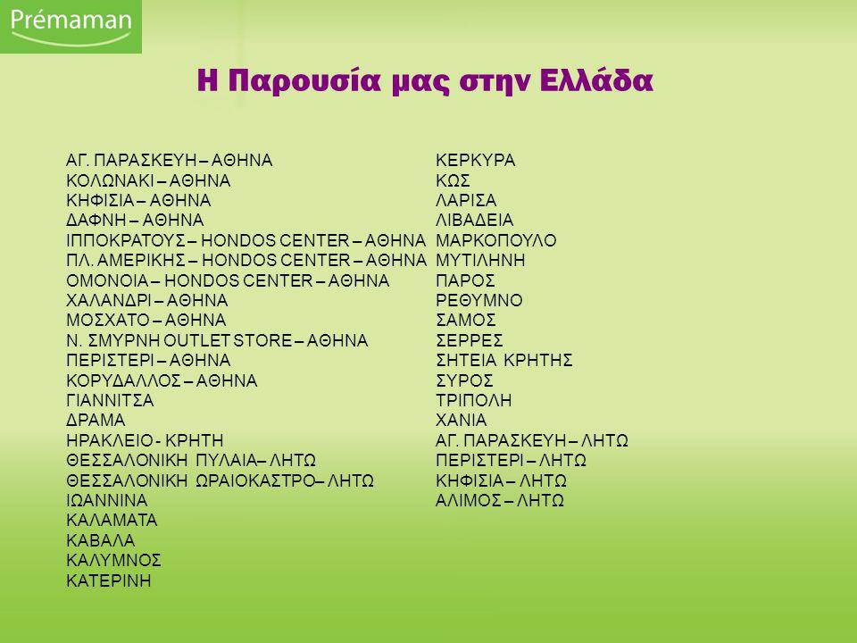Η Παρουσία μας στην Ελλάδα ΑΓ.