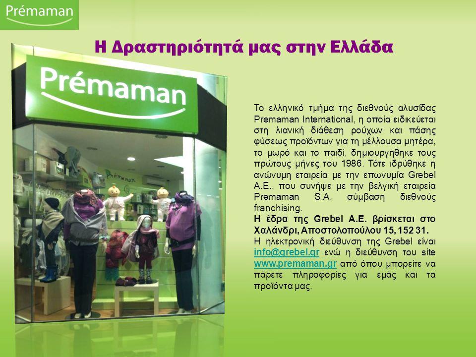 •Το ελληνικό τμήμα της διεθνούς αλυσίδας Premaman International, η οποία ειδικεύεται στη λιανική διάθεση ρούχων και πάσης φύσεως προϊόντων για τη μέλλουσα μητέρα, το μωρό και το παιδί, δημιουργήθηκε τους πρώτους μήνες του 1986.