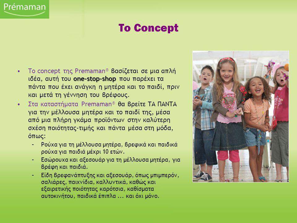 one-stop-shop •Το concept της Premaman ® βασίζεται σε μια απλή ιδέα, αυτή του one-stop-shop που παρέχει τα πάντα που έχει ανάγκη η μητέρα και το παιδί, πριν και μετά τη γέννηση του βρέφους.