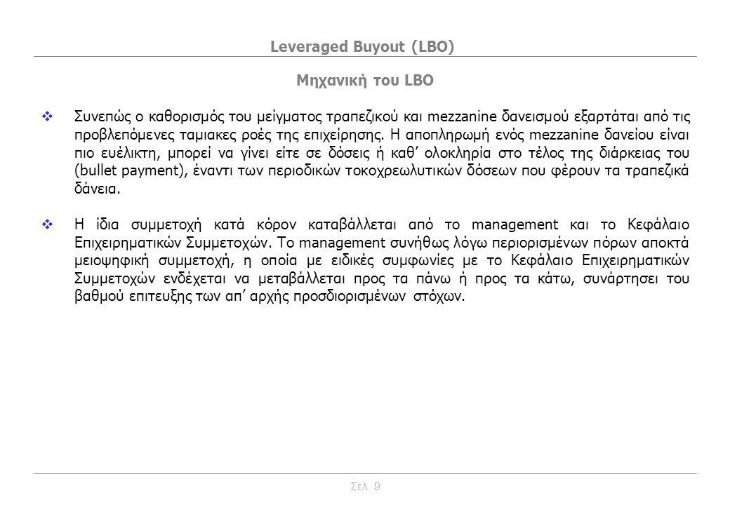 Leveraged Buyout (LBO) Μηχανική του LBO  Συνεπώς ο καθορισμός του μείγματος τραπεζικού και mezzanine δανεισμού εξαρτάται από τις προβλεπόμενες ταμιακες ροές της επιχείρησης.