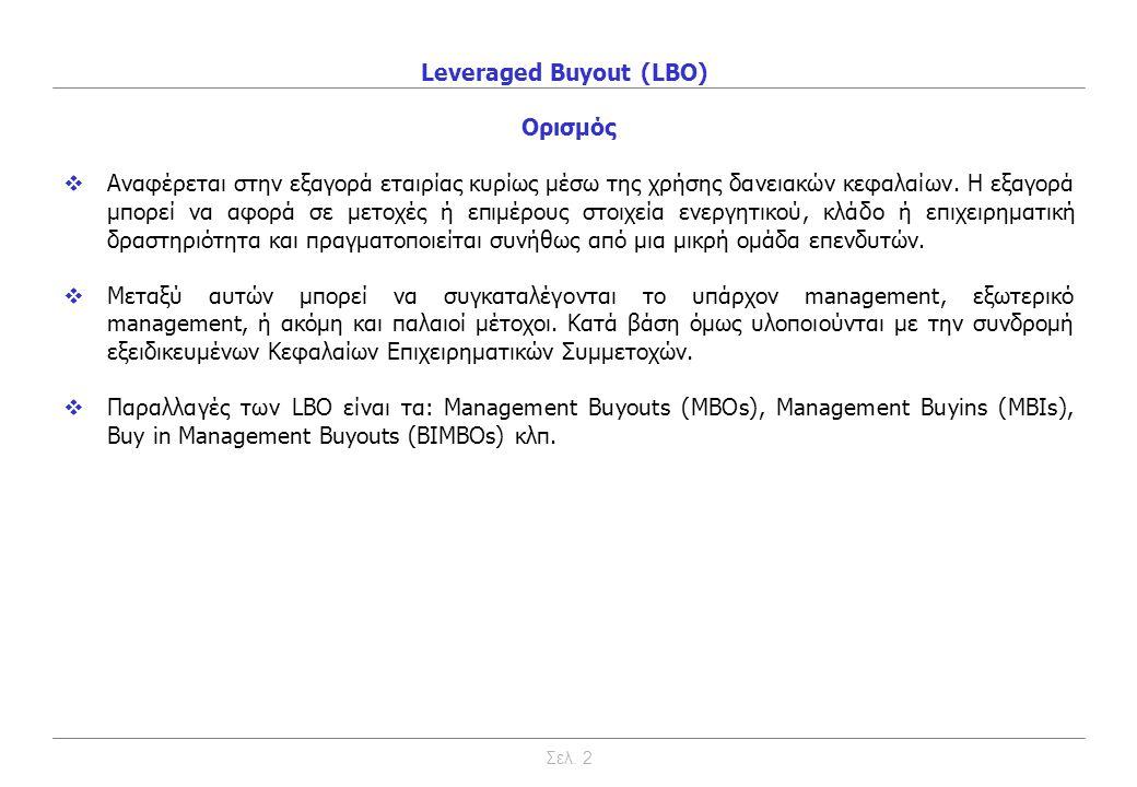 Leveraged Buyout (LBO) Η Λογική του LBO  Η εξαγορά μέσω ενός LBO, πέραν του δανεισμού προυποθέτει και ίδια συμμετοχή από τους μετέχοντες στο επενδυτικό σχήμα, η οποία στην πλειονότητα της είθισται να παρέχεται από τα Κεφάλαια Επιχειρηματικών Συμμετοχών.