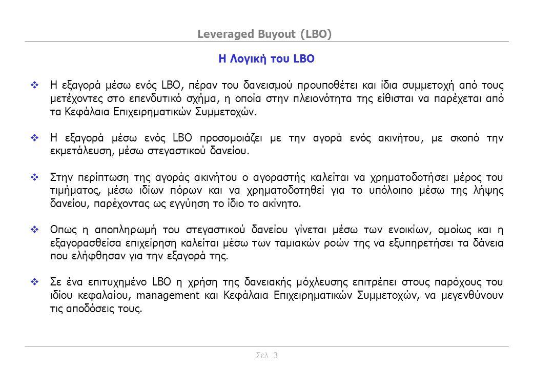 Leveraged Buyout (LBO) Κίνητρα για ένα LBO  Οι υψηλές προσδοκώμενες αποδόσεις ένος LBO είναι ο ακρογωνιαίος λίθος της συμμαχίας τής διευθυντικής ομάδας είτε εσωτερικής, είτε εξωτερικής και του Κεφαλαίου Επιχειρηματικών Συμμετοχών.