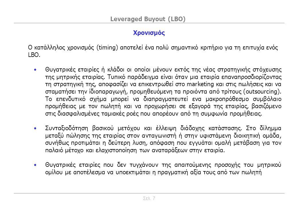 Leveraged Buyout (LBO) Χρονισμός Ο κατάλληλος χρονισμός (timing) αποτελεί ένα πολύ σημαντικό κριτήριο για τη επιτυχία ενός LBO.