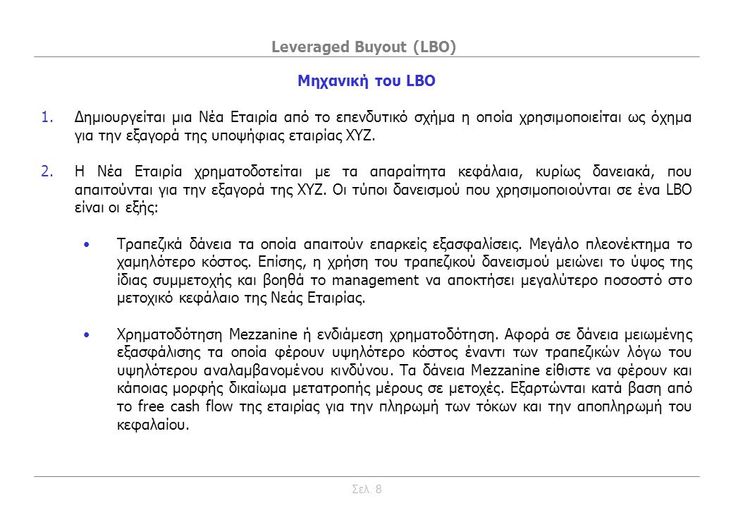 Leveraged Buyout (LBO) Μηχανική του LBO 1.Δημιουργείται μια Νέα Εταιρία από το επενδυτικό σχήμα η οποία χρησιμοποιείται ως όχημα για την εξαγορά της υποψήφιας εταιρίας ΧΥΖ.