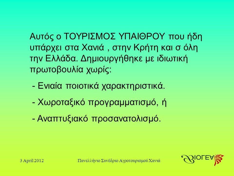 3 April 2012Πανελλήνιο Συνέδριο Αγροτουρισμού Χανιά Αυτός ο ΤΟΥΡΙΣΜΟΣ ΥΠΑΙΘΡΟΥ που ήδη υπάρχει στα Χανιά, στην Κρήτη και σ όλη την Ελλάδα.